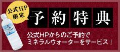 公式HP限定予約特典 公式HPからのご予約でミネラルウォーターをサービス!